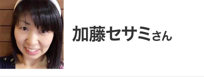加藤セサミさん